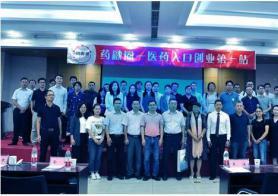安徽行D2|合肥高新区生物医药产业高峰论坛圆满落幕!