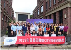 【精彩回顾】2019年药融圈CBV精英训练营圆满落幕