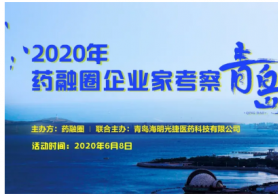 【收官】2020年药融圈企业家考察青岛行顺利结束!