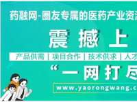 【上线大礼送圈友】免费公益,共享互助-药融网C位出道