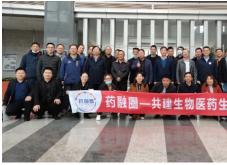 【湖北行D1】药融圈企业家考察团走进武汉标杆企业